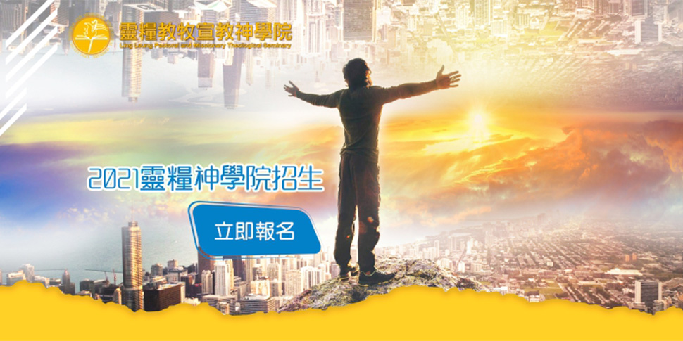 靈糧神學院招生 (5/17-23)