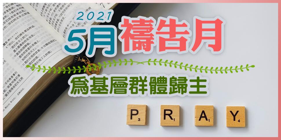 財團法人中華基督教基宣教訓促進會 (5/16 - 22)