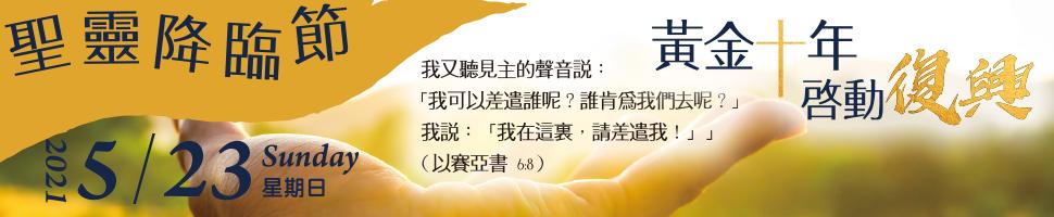 聖靈降臨節(5/17 - 23)