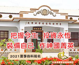 財團法人台灣浸信宣道會神學院(6/14-20)