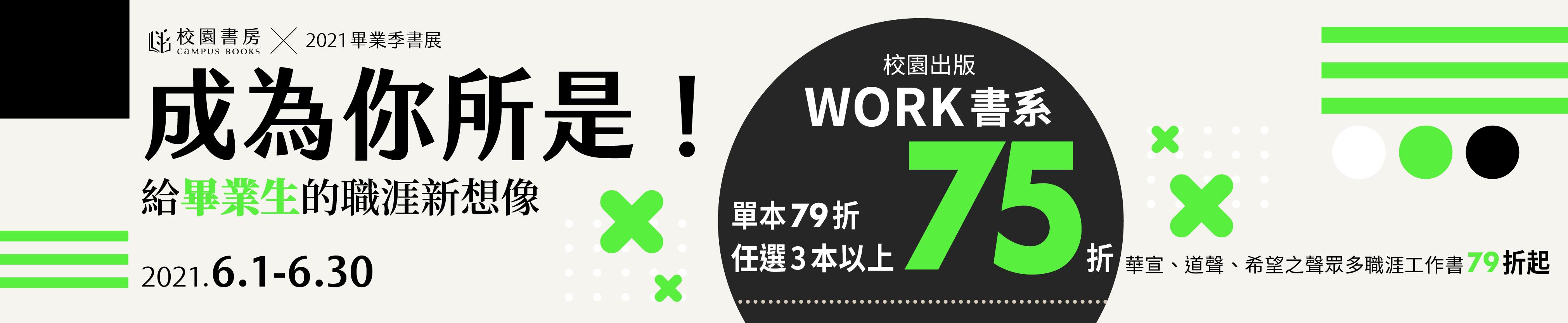 校園網路畢業季 (6/17 - 30)  文章頭