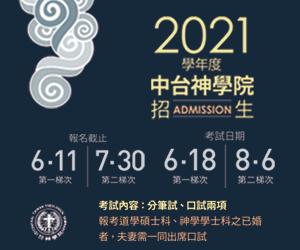 中台神學院(6/21-6/27)大方首