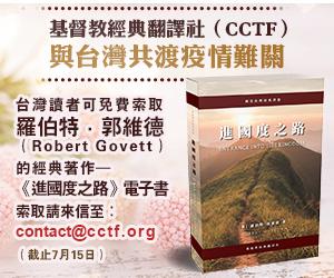 基督教經典翻譯社(6/21-27) 大方首