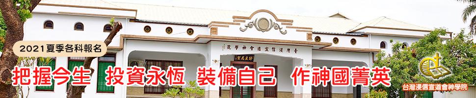 財團法人台灣浸信宣道會神學院(6/21-27) 文章頭
