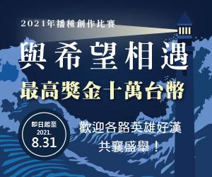 台灣基督教播種協會(7/19-25)大方首