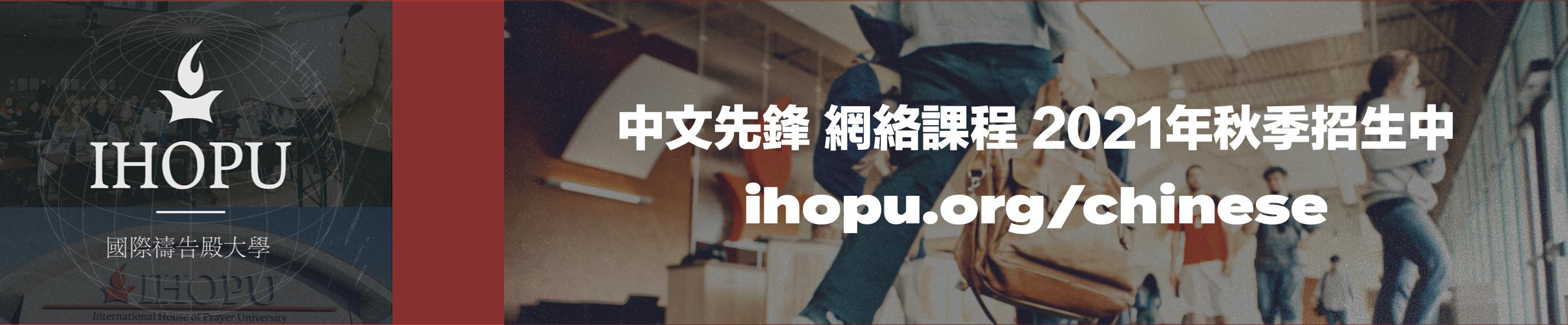 國際禱告殿大學 IHOPKC(7/20-26) 文章頭