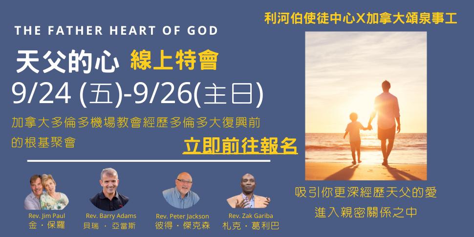財團法人台灣聖教會利河伯教會(9/15-21)底部廣告