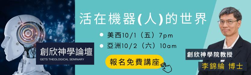 創欣神學院(9/20-26)文章頭