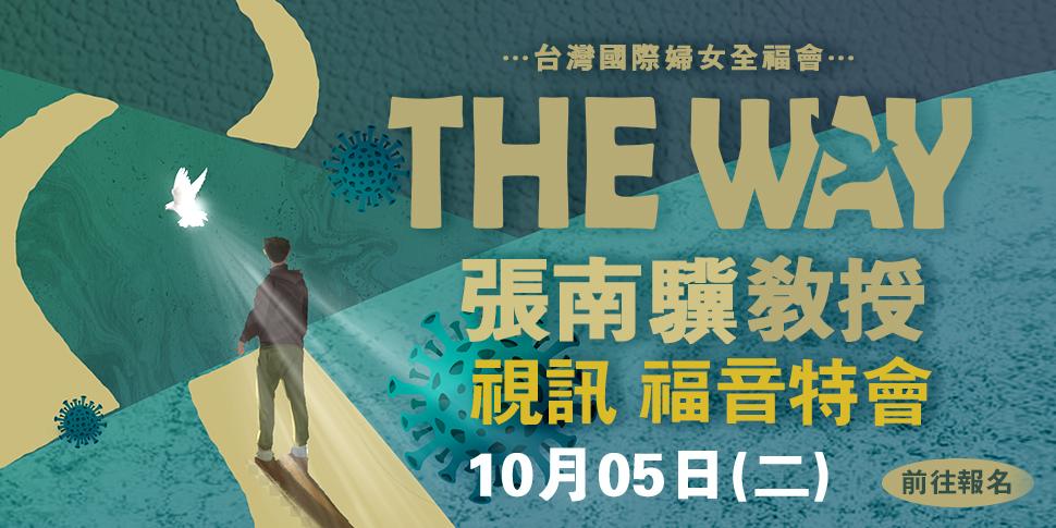 婦女全福會(9/20-26)文章頭 & 底部廣告