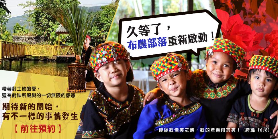 布農部落 (10/11-17)底部廣告