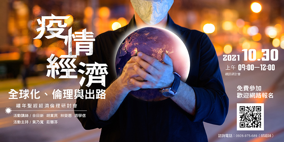 財團法人禧年經濟倫理文教基金會(10/18-24)底部廣告