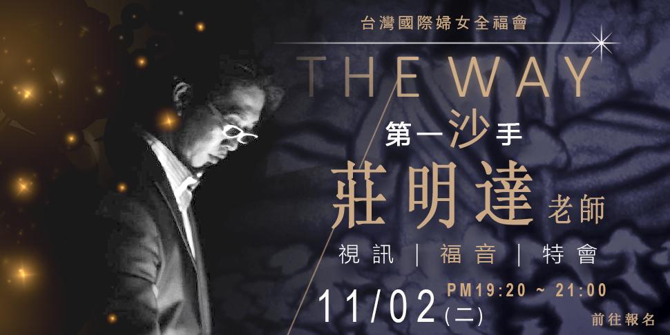 婦女全福會(10/25-31)底部廣告