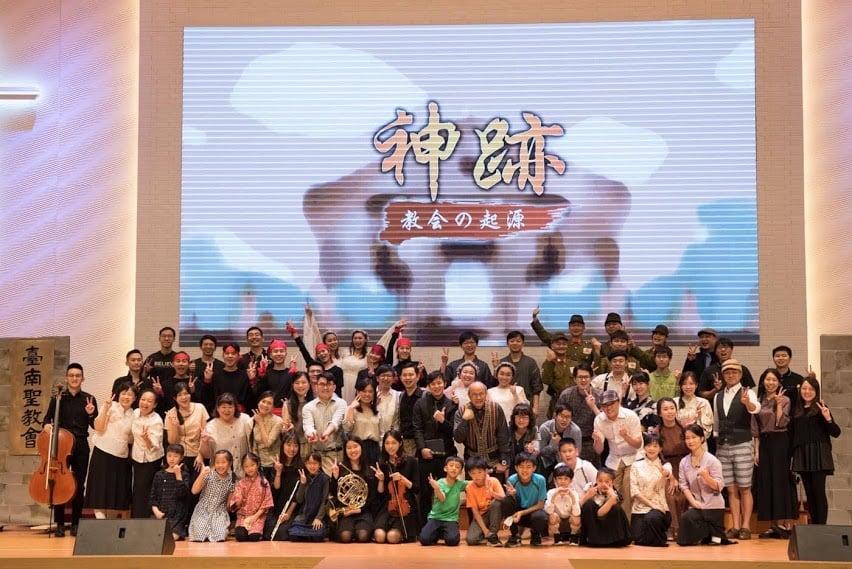臺南聖教會音樂劇《神跡》