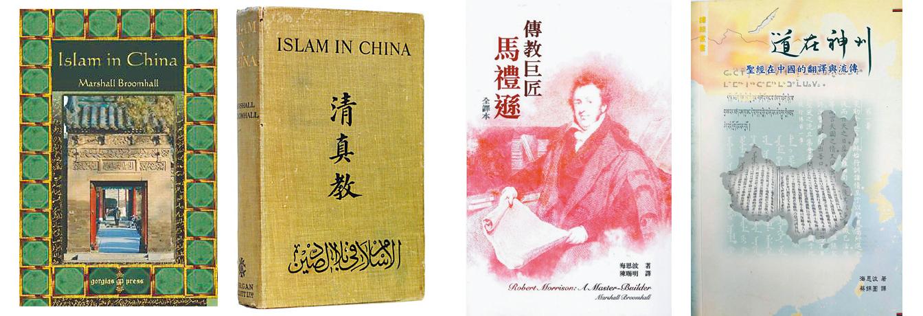 左方兩冊為《伊斯蘭教在中國》,最早版本與重印版本;右起兩冊則為海恩波著作中譯本。