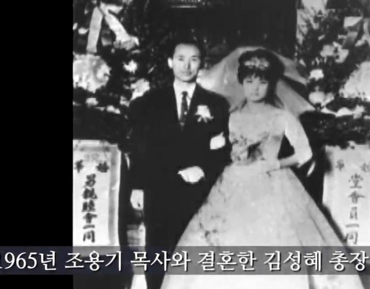 金聖惠與趙鏞基牧師結婚照
